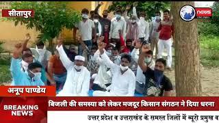 बिजली की समस्या को लेकर मजदूर किसान संगठन ने दिया धरना-   NEWS ONE INDIA