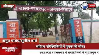 संदिग्ध परिस्थितियों में युवक की मौत।   -NEWS ONE INDIA