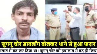 मुस्कुराते हैं ताले', जुगनू चोर डायलॉग बोलकर थाने से हुआ फरार #Jujanuchor