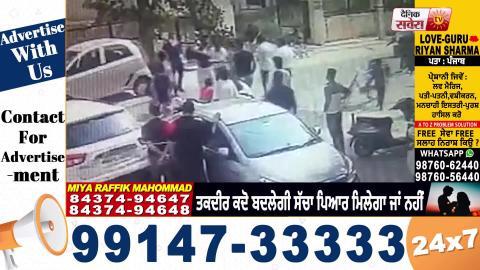 Jalandhar में मामूली टक्कर के बाद जमकर हुई गुंडागर्दी, तस्वीरें CCTV में कैद