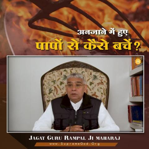 जाने अनजाने में हुए पापों से कैसे बचें    संत रामपाल जी महाराज सत्संग   