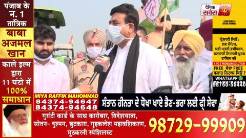 Exclusive : Ludhiana में किसानों के हक में Capt. Sandeep Sandhu ने निकाली Tractor Rally