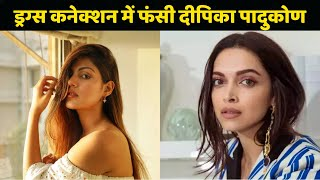 Bollywood के Drugs मामले में अब आया Deepika Padukone का नाम, देखिये फिर क्या हुआ
