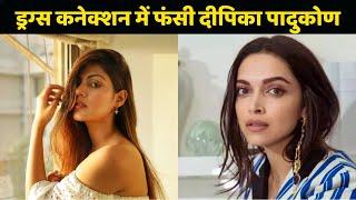 Bollywood के Drugs मामले में अब आया Deepika Padukone का नाम, देखिये फिर क्या हुआ