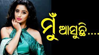 Actress Bhumika Dash coming in Parichayara Pathe | ପରିଚୟ ର ପଥେ ରେ ଭୂମିକା ଦାଶ | Promo
