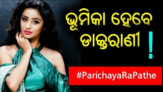 Parichaya Ra Pathe | EP 03 | Bhoomika Dash | ଖାଲି ଅଭିନୟ ନୁହଁ ପାଠପଢ଼ା ରେ ବେଶ୍ ପାରଙ୍ଗମ ଭୂମିକା