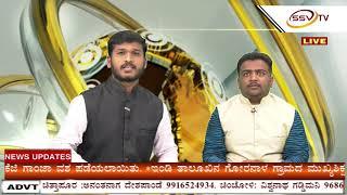 SSVTV SPECIAL REPORT LIVE 22-09-2020