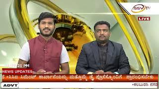 ssvtv special report live 23-09-2020