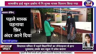 शासकीय हाई स्कूल ढकोरा में निःशुल्क मास्क वितरण किया गया/ देखिये ख़ास ख़बर