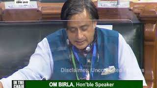 Dr. Shashi Tharoor's Remarks | The Indian Medicine Central Council (Amendment) Bill, 2020