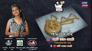 "Gopal Namkeen Presentsઅબતક Delicious રસથાળ- ""તવા બર્ગર"" | ABTAK MEDIA"