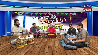 Chal Ne Jivi Laiye Season02 । ગજેન્દ્ર નિમાવત | ABTAK MEDIA