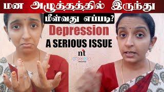 How to Get Rid of Depression? | மன அழுத்தத்தில் இருந்து மீள்வது எப்படி?