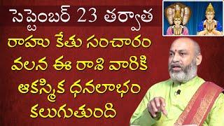 సెప్టెంబర్ 23 తర్వాత రాహు కేతు సంచారం వలన ఈ రాశి వారికి ఆకస్మిక ధనలాభం   Astrologer Nanaji Patnaik