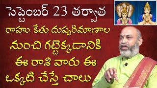 సెప్టెంబర్ 23 తర్వాత రాహు కేతు దుష్పరిమాణాలు నుంచి గట్టెక్కడానికి | Astrologer Nanaji Patnaik