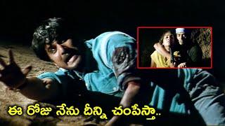 ఈ రోజు నేను దీన్ని చంపేస్తా.. | Latest Telugu Movie Scenes | Bhavani HD Movies
