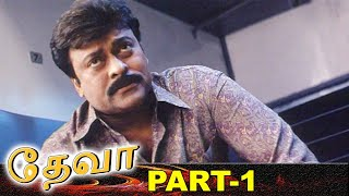 Deva Tamil Full Movie Part 1 | Chiranjeevi | Bhoomika | Sameera Reddy