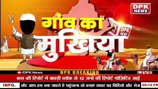 Panchayat Election 2020| काली देवी, सरपंच उम्मीदवार पति रामअवतार मीणा,ग्राम पंचायत भावपूरा