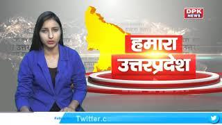 DPK NEWS || हमारा उतरप्रदेश || देखिये उतरप्रदेश की बड़ी खबरे || 23.09.2020