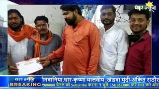 बड़वानी जिले के ग्राम दबाना तहसील ठीकरी में सेवा सप्ताह रक्तदान शिविर का आयोजन किया
