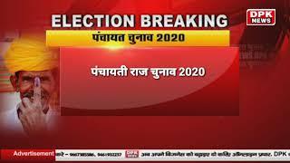 कोलायत से बड़ी खबर |पंचायती राज चुनाव 2020,कोलायत पंचायत समिति की 43 पंचायतों में आज का हुआ नामांकन