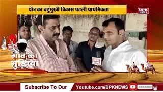 Panchayat Election 2020| सरपंच उम्मीदवार प्रतिनिधि, रामानन्द रियाड़ पूर्व सरपंच , पंचायत पालयास