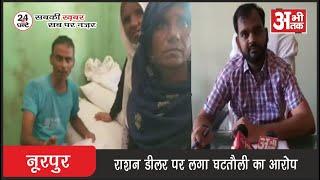 नूरपुर—राशन डीलर पर लगा घटतौली का आरोप
