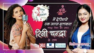 मशहूर बॉलीवुड गायक रिनी चंद्रा के साथ || Interview with Rini Chandra || गुलदस्ता-ए-शख्सियत