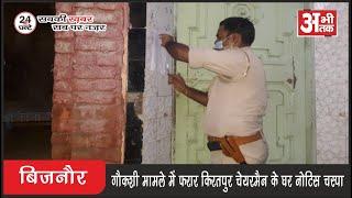बिजनौर—गौकशी के मामले में फरार किरतपुर चेयरमैन के घर चस्पा किया नोटिस