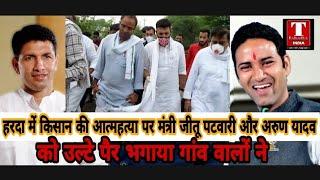 हरदा जिले के किसान ने की आत्महत्या पर  कांग्रेस नेता जीतु पटवारी,अरुण यादब को  उल्टे पैर भगाया