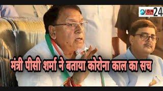 #भोपाल पूर्व केबिनेट मंत्री, पी.सी. शर्मा कोरोना को लेकर कहा ?