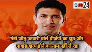 #पूर्व मंत्री जीतू पटवारी की प्रेसकांफ्रेस में बोले-बीजेपी का झूठ और पाखंड खत्म नहीं हो रहा