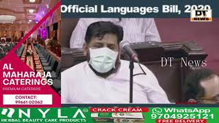 Introduced 'The Jammu and Kashmir Official Languages Bill, 2020 in the Rajya Sabha after