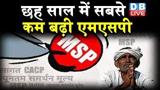 MSP Increase News :छह साल में सबसे कम बढ़ी MSP | MSP के नाम पर मोदी सरकार का मजाक | Agriculture Bill