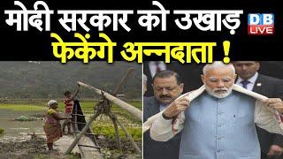 Agri Bills 2020 : मोदी सरकार को उखाड़ फेकेंगे अन्नदाता ! | किसानों के बिल पर सफाई दे रहे BJP नेता