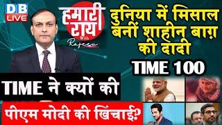 TIME ने क्यों की pm modi की खिंचाई? मिसाल बनीं shaheen bagh की bilkis bano | Hamari Rai | #DBLIVE