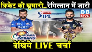 IPL 2020 LIVE Discussion - KKR vs MI Playing 11 | Kolkata Knight Riders vs Mumbai Indians | #DBLIVE