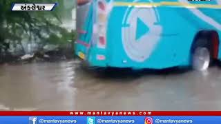 Bharuch: જિલ્લાનો અંકલેશ્વર તાલુકો જળબંબાકાર    Ankleshwar    Rain