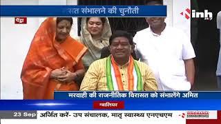 Chhattisgarh News || Marwahi By-Election JCCJ State President Amit Jogi के सामने चुनौती