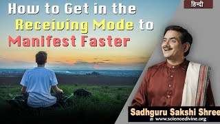 How to get in the receiving mode to manifest your dreams faster @Sadhguru Sakshi Ram Kripal Ji