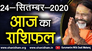 Gurumantra 24 September 2020 Today Horoscope  Success Key  ||Paramhans Daati Maharaj ||