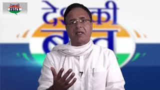 Desh Ki Baat | देश की बात में श्री रणदीप सिंह सुरजेवाला के साथ सुनिये व्यथित, पीड़ित किसान की बात