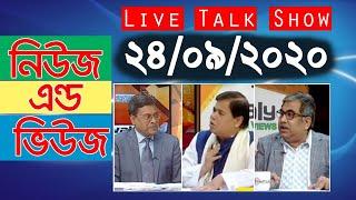 Bangla Talk show  বিষয়: সরাসরি অনুষ্ঠান : গণতন্ত্র এখন | 24_September_2020