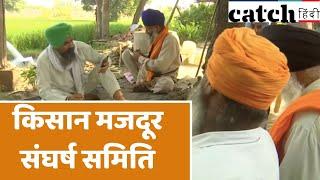 किसान मजदूर संघर्ष समिति ने कहा- किसानों का गुस्सा शांत करवाने के लिए  हरसिमरत कौर ने इस्तीफा दिया