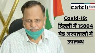Covid-19: दिल्ली में 15804 बेड अस्पतालों में उपलब्ध, जिसमें से सिर्फ 7051 बेड भरे हैं- सत्येंद्र जैन