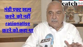 मंडी एक्ट ख़त्म करने  को नहीं rationalise करने को कहा था- भूपेंद्र सिंह हुड्डा | Catch Hindi