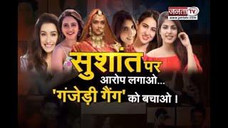 सुशांत पर आरोप लगाओ गंजेड़ी गैंग को बचाओ, देखिए janta tv की खास पेशकश
