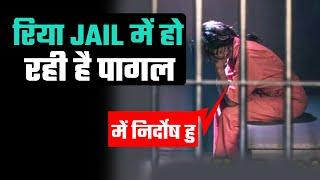 JAIL Me Rhea Chakraborty Ho Rahi Hai Pagal, Mansik Sthiti Bigad Rahi Hai