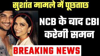 Sushant Mamle Me CBI Karegi Deepika Padukone, Sara Ali Khan Aur Shraddha Kapoor Se Puchtach