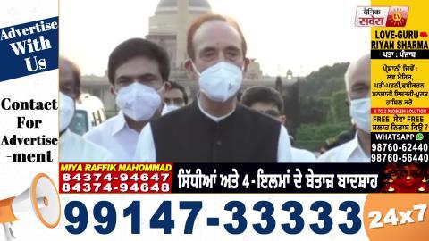 खेती बिलो के विरोध में MP Ghulam Nabi Azad ने की President से मुलाक़ात,बिल को वापिस भेजने की रखी मांग